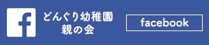 どんぐり自然学校・どんぐり幼児園 公式facebook